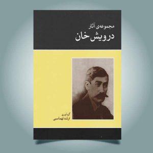 مجموعه آثار درویش خان در قالب ۳ آلبوم