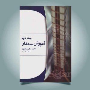 آموزش سه تار جلال ذوالفنون جلد دوم به همراه فایل کتاب