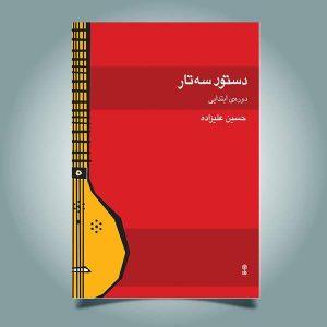 دستور سه تار دوره ی مقدماتی حسین علیزاده